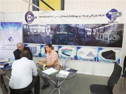 2019.8 Iran Exhibition